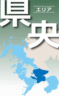 長崎県中央地域の広報誌
