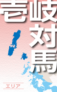 長崎県離島地域の広報誌