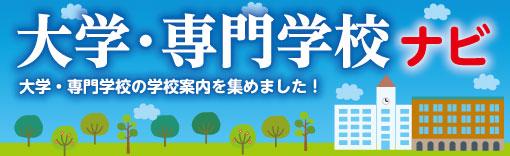 大学・専門学校ナビ