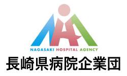 長崎県病院企業団