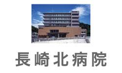 長崎北病院