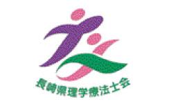 長崎県理学療法士協会