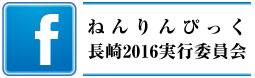 ねんりんピック長崎2016実行委員会
