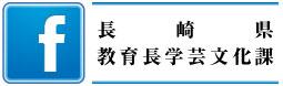長崎県教育庁学芸文化課