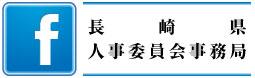 長崎県人事委員会事務局
