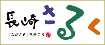 長崎を歩こう 長崎さるく