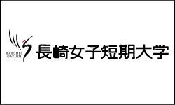 長崎女子短期大学